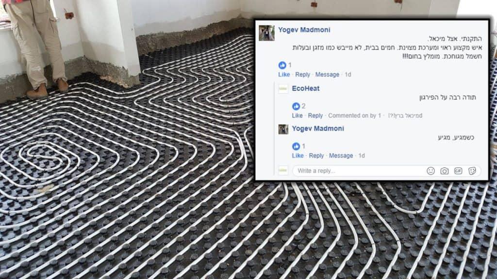 ביקורת חיובית בפייסבוק על התקנת מערכת חימום תת רצפתי