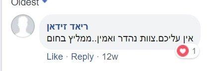 לקוחות ממליצים- ריאד זידאן