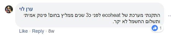 לקוחות ממליצים- ערן לוי